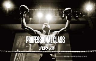 プロクラス